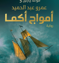 تحميل رواية أمواج أكما (قواعد جارتين الجزء الثالث) pdf – عمرو عبد الحميد