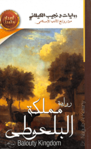 تحميل رواية مملكة البلعوطي pdf – نجيب الكيلاني