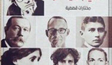 تحميل كتاب الشبح الذي جاء يعتذر pdf – هشام فهمي
