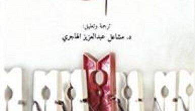 Photo of تحميل كتاب نظام التفاهة pdf – د. آلان دونو