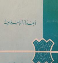 تحميل كتاب أعداء الإسلامية pdf – نجيب الكيلاني