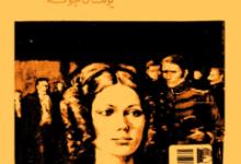 تحميل رواية آلام فيرتر pdf – يوهان جوته