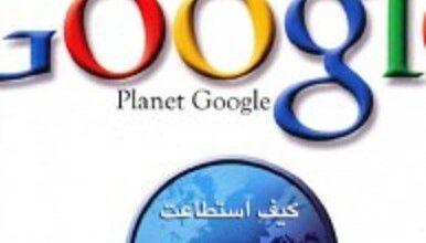 صورة تحميل كتاب كوكب غوغل pdf – راندال ستروس