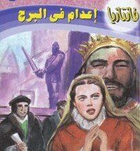 تحميل رواية إعدام في البرج (سلسلة فانتازيا 15) pdf – أحمد خالد توفيق