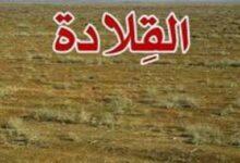 تحميل رواية القلادة pdf – حميد العقابي