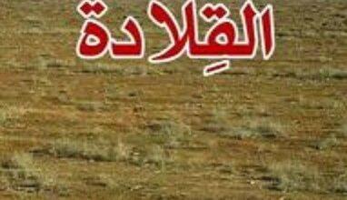 رواية منتهى العشق سارة ابراهيم