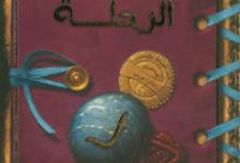 تحميل رواية سبتيموس هيب الرحلة (الكتاب الرابع) pdf – إنجي ساج