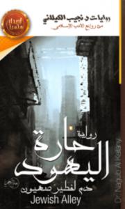 تحميل رواية حارة اليهود (دم لفطير صهيون) pdf – نجيب الكيلاني