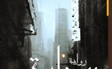 صورة تحميل رواية حارة اليهود (دم لفطير صهيون) pdf – نجيب الكيلاني