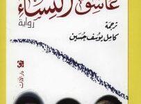تحميل رواية عاشق النساء pdf – ريتشارد فورد