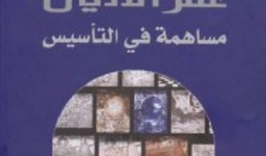 تحميل كتاب علم الأديان مساهمة في التأسيس pdf – ميشال مسلان
