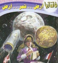 تحميل رواية أرض قمر أرض (سلسلة فانتازيا 23) pdf – أحمد خالد توفيق