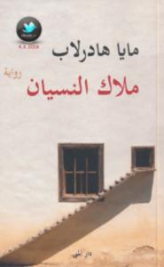 تحميل رواية ملاك النسيان pdf – مايا هادرلاب