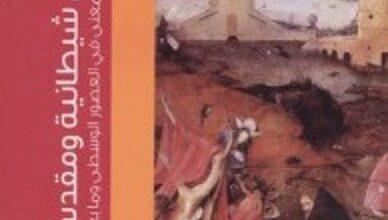 تحميل كتاب ألوان شيطانية ومقدسة pdf – هيرمان بلاي