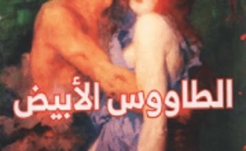 تحميل رواية الطاووس الأبيض pdf – د.هـ لورانس