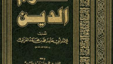 تحميل كتاب إحياء علوم الدين للغزالي