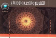 تحميل كتاب الدين والتدين (التشريع والنص والإجتماع) pdf – عبد الجواد ياسين
