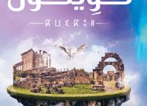 Photo of تحميل رواية كويكول pdf – حنان لاشين