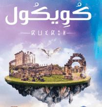 تحميل رواية كويكول pdf – حنان لاشين