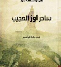 تحميل رواية ساحر أوز العجيب pdf – ليمان فرانك بام