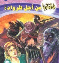 صورة تحميل رواية من أجل طروادة (سلسلة فانتازيا 25) pdf – أحمد خالد توفيق
