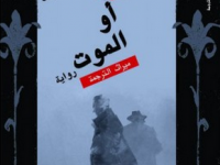 تحميل رواية الحرية أو الموت pdf – نيكوس كازانتزاكيس