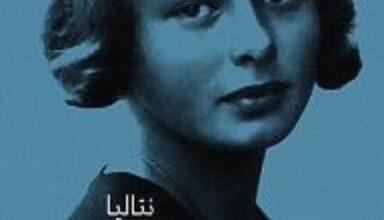 تحميل رواية أصوات المساء pdf – نتاليا جينزبورج