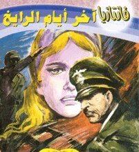 تحميل رواية آخر أيام الرايخ (سلسلة فانتازيا 27) pdf – أحمد خالد توفيق