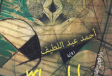 تحميل رواية إلياس pdf – أحمد عبد اللطيف
