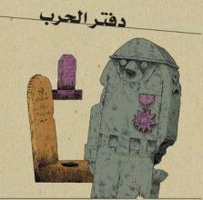 Photo of تحميل كتاب دفتر الحرب pdf – ممدوح حمادة