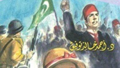 تحميل رواية 1919 (سلسلة فانتازيا 28) pdf – أحمد خالد توفيق