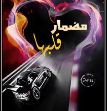 Photo of تحميل رواية مضمار قلبها pdf – صابرين الديب
