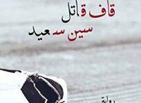 صورة تحميل رواية قاف قاتل سين سعيد pdf – عبد الله البصيص