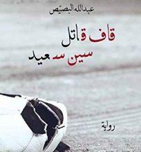 تحميل رواية قاف قاتل سين سعيد pdf – عبد الله البصيص
