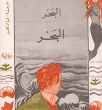 تحميل رواية البحر البحر pdf – أيريس مردوخ