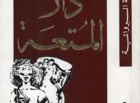 تحميل رواية دار المتعة pdf – وليد اخلاصي
