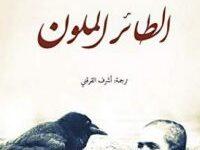 تحميل رواية الطائر الملون pdf – جيرزي كوزنسكي