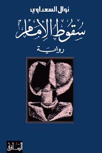 تحميل رواية سقوط الإمام pdf – نوال السعداوي