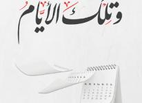 Photo of تحميل كتاب وتلك الأيام pdf – أدهم شرقاوي