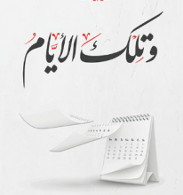 تحميل كتاب وتلك الأيام pdf – أدهم شرقاوي