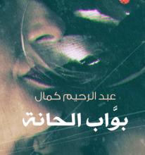 تحميل رواية بواب الحانة pdf – عبد الرحيم كمال