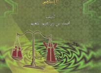 صورة تحميل كتاب كيف تطيل عمرك الإنتاجي pdf – محمد إبراهيم النعيم