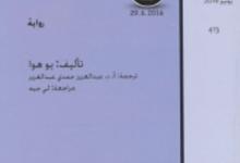 تحميل رواية اليوم السابع pdf – يو هوا
