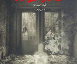 صورة تحميل رواية نادر فودة قبل البداية (الوقاد) pdf – أحمد يونس