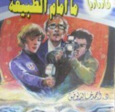 Photo of تحميل رواية ما أمام الطبيعة (سلسلة فانتازيا 35) pdf – أحمد خالد توفيق