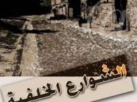 تحميل رواية الشوارع الخلفية pdf – عبد الرحمن الشرقاوى