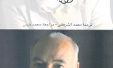 تحميل رواية ليلة القدر pdf – الطاهر بن جلون
