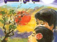تحميل رواية حب في أغسطس (سلسلة فانتازيا 36) pdf – أحمد خالد توفيق