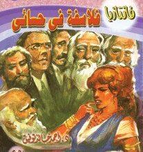 تحميل رواية فلاسفة في حسائي (سلسلة فانتازيا 37) pdf – أحمد خالد توفيق
