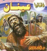 تحميل رواية عينان (سلسلة فانتازيا 38) pdf – أحمد خالد توفيق